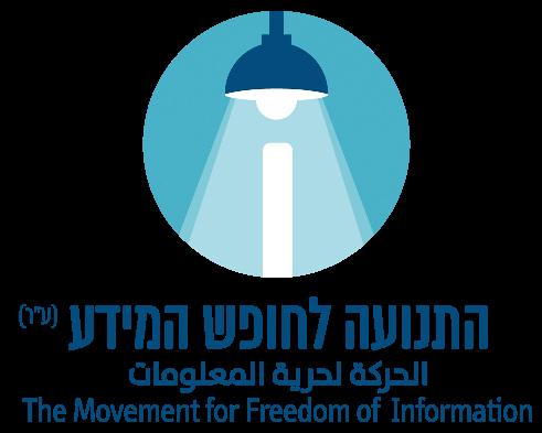 לוגו התנועה לחופש המידע
