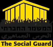 לוגו של המשמר החברתי